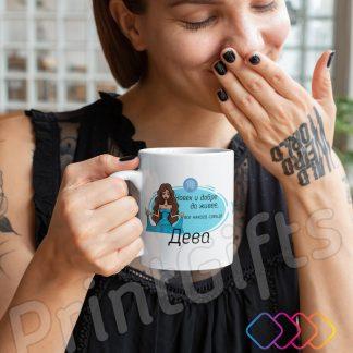 чаша зодия дева