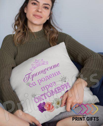 Възглавничка - принцеси са родени през октомври