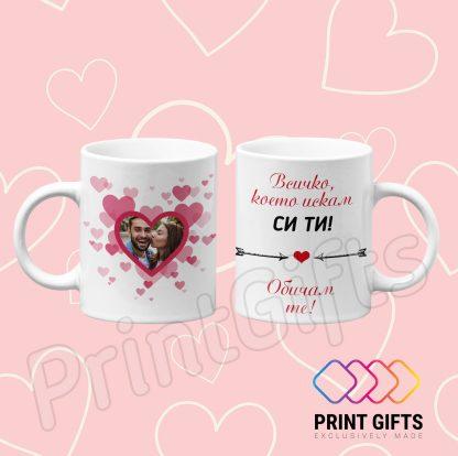 чаша с послание и снимка