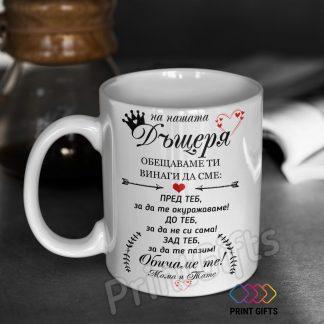 чаша с послание На нашата дъщеря