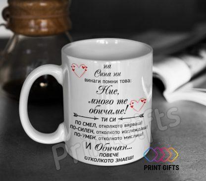 Чаша с послание На сина ни