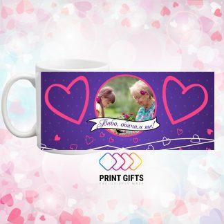 чаша със снимка и надпис за Осми Март