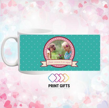 чаша за Осми Март със снимка и надпис