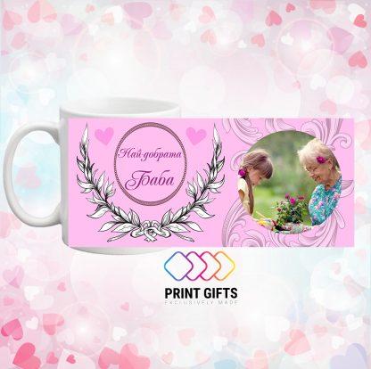 чаша със снимка и надпис за баба