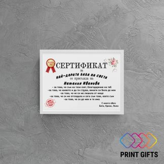 сертификат на Баба