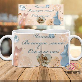 Чаша за Великден със снимка и надпис