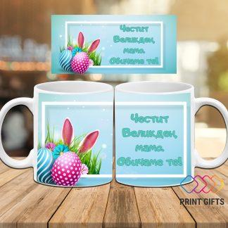 Чаша за Великден с надпис