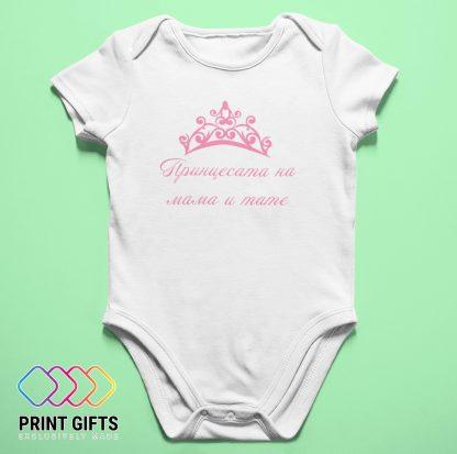 Боди Принцесата на мама и тате