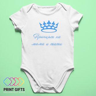 Боди Принцът на мама и тате