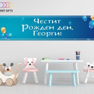 БАНЕР-ЧЕСТИТ-РОЖДЕН-ДЕН-СИН-С-БАЛОНИ