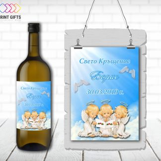 Етикет за бутилка син етикет Свето Кръщение с ангелчета
