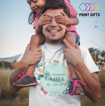 Тениска Най-добрият баща на света