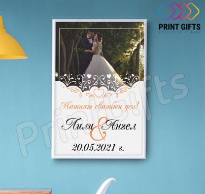 Фото рамка - Нашият сватбен ден